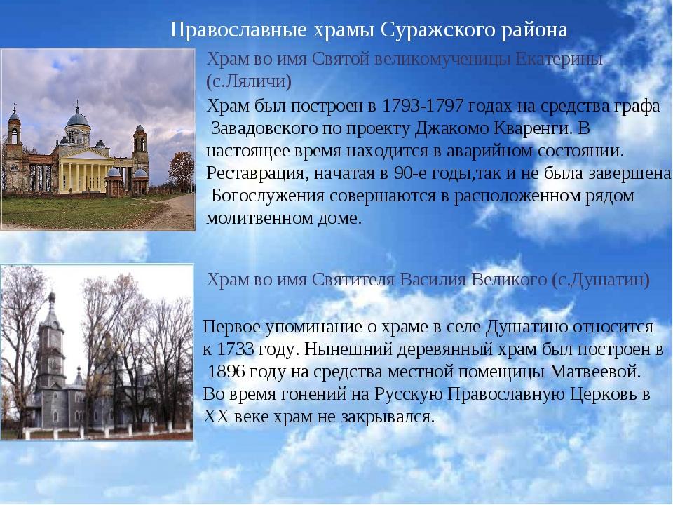 Православные храмы Суражского района Храм был построен в 1793-1797 годах на с...