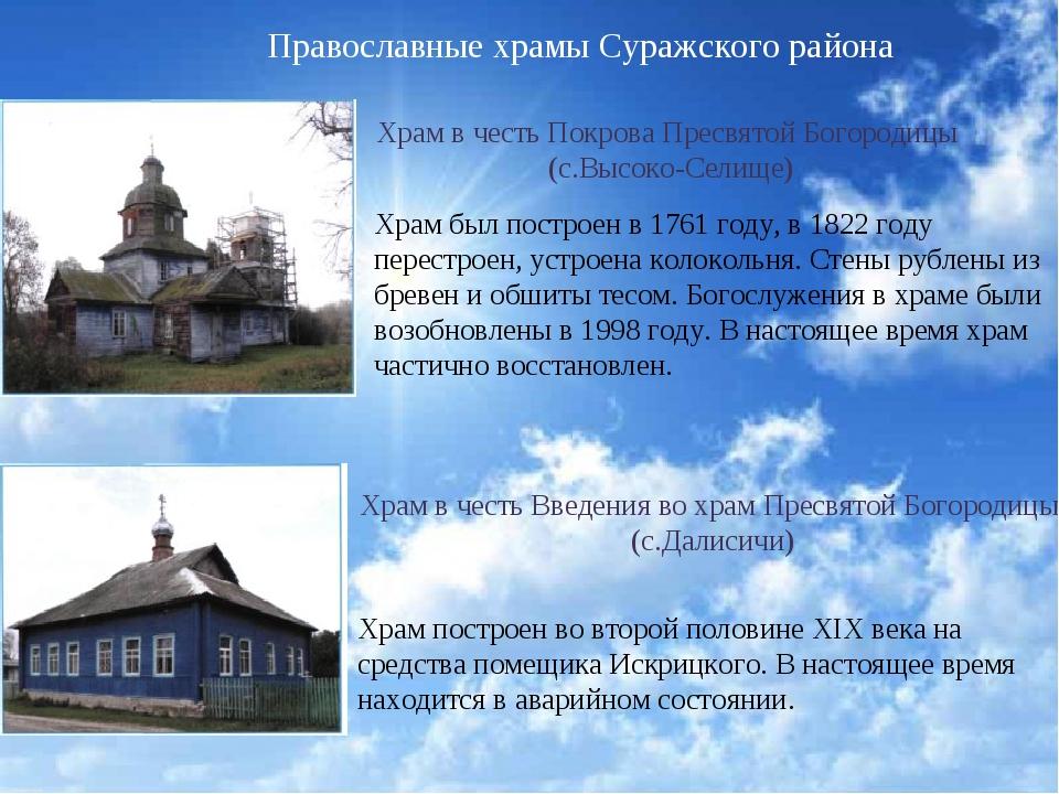Православные храмы Суражского района Храм в честь Покрова Пресвятой Богородиц...