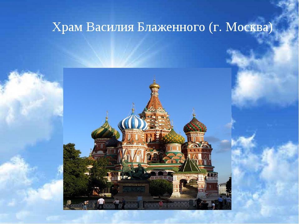 Храм Василия Блаженного (г. Москва)