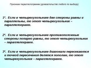 Признаки параллелограмма (доказательство любого по выбору) 10. Если в четырех