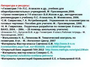 Литература и ресурсы: «Геометрия 7-9» Л.С. Атанасян и др., учебник для общеоб