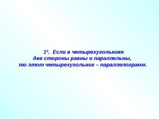 10. Если в четырехугольнике две стороны равны и параллельны, то этот четырех