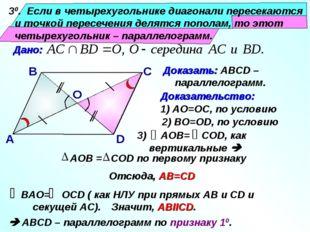 30. Если в четырехугольнике диагонали пересекаются и точкой пересечения деля