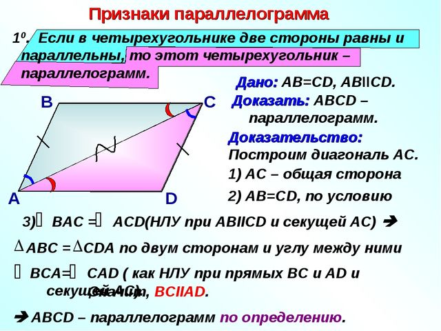 10. Если в четырехугольнике две стороны равны и параллельны, то этот четырех...