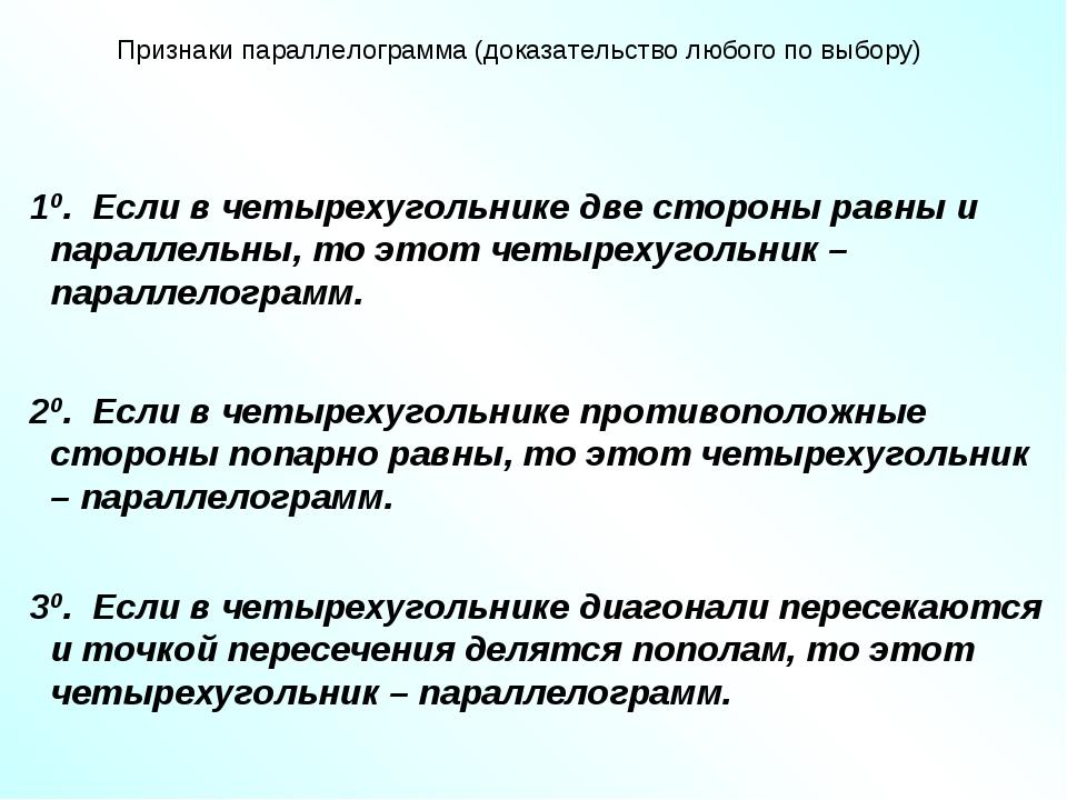 Признаки параллелограмма (доказательство любого по выбору) 10. Если в четырех...