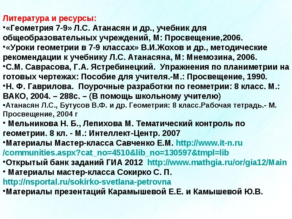 Литература и ресурсы: «Геометрия 7-9» Л.С. Атанасян и др., учебник для общеоб...