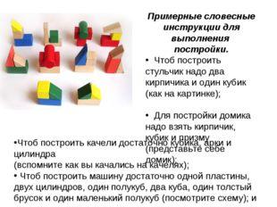 Примерные словесные инструкции для выполнения постройки. Чтоб построить стуль