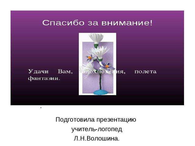 . Подготовила презентацию учитель-логопед Л.Н.Волошина.