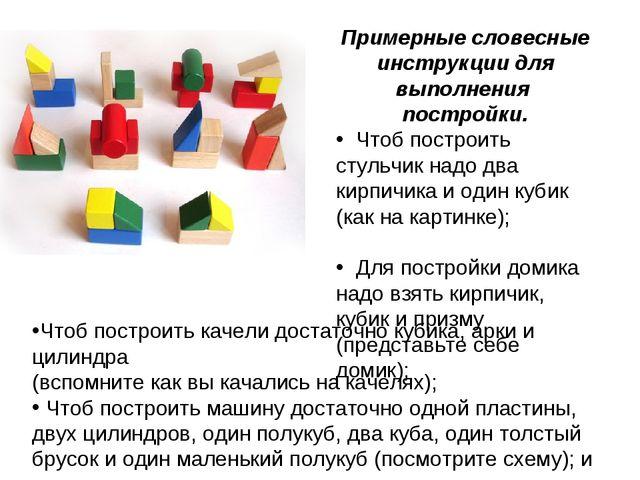 Примерные словесные инструкции для выполнения постройки. Чтоб построить стуль...
