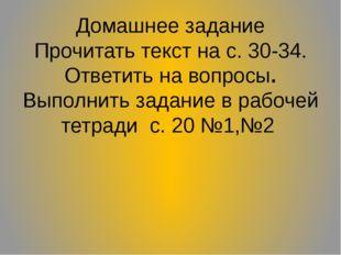 Домашнее задание Прочитать текст на с. 30-34. Ответить на вопросы. Выполнить