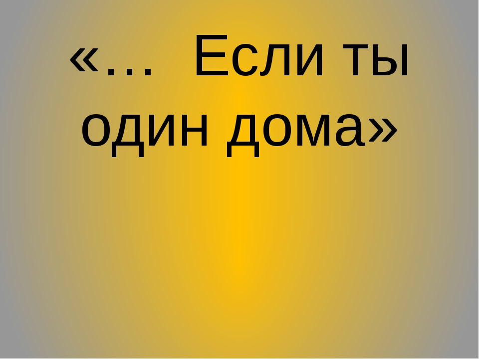 «… Если ты один дома»