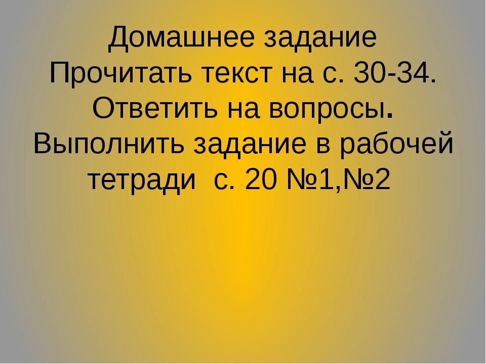 Домашнее задание Прочитать текст на с. 30-34. Ответить на вопросы. Выполнить...