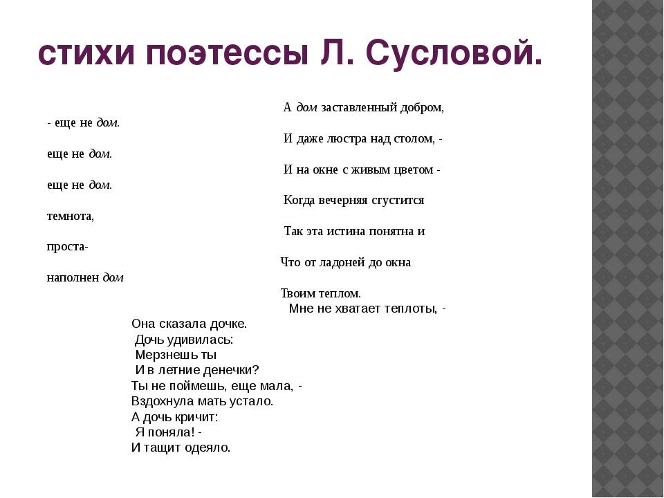 стихи поэтессы Л. Сусловой. А дом заставленный добром, - еще не дом. И даже л...