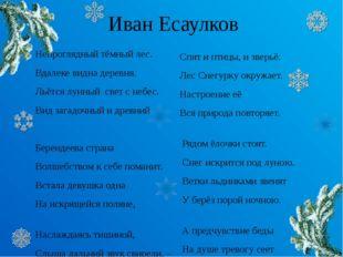 Иван Есаулков Непроглядный тёмный лес. Вдалеке видна деревня. Льётся лунный