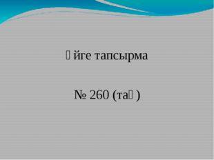 Үйге тапсырма № 260 (тақ)