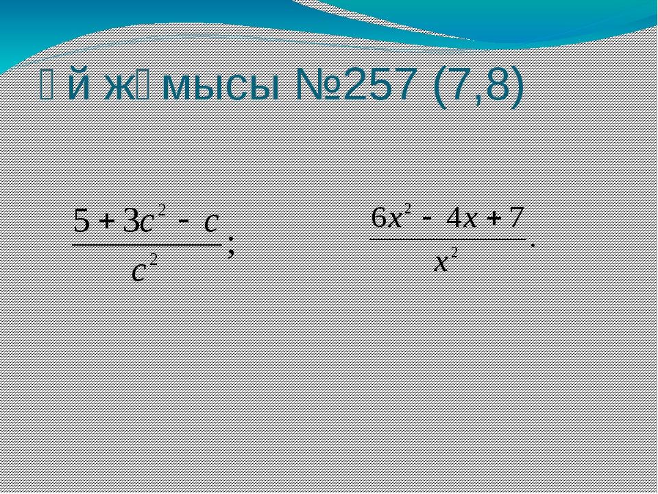 Үй жұмысы №257 (7,8)