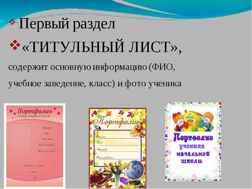 Картинки для школьных портфолио