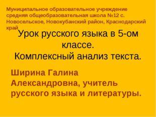 Урок русского языка в 5-ом классе. Комплексный анализ текста. Муниципальное о