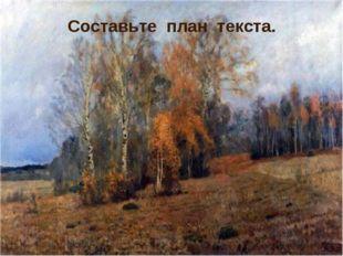 Стихи, книги и картины об осени. Левитан ждал осени. Осень преображает приро