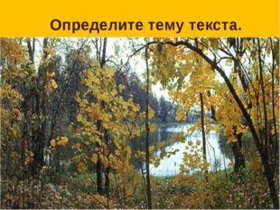 Определите тему текста. Осень