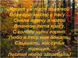Кроет уж лист золотой Влажную землю в лесу… Смело топчу я ногой Вешнюю лета к