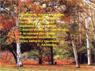 Облетели листья с клёна, Клён от холода дрожит. На дорожке у балкона Золотой