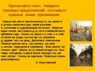 Самые мя..кие и трогательные ст..хи, книги и к..ртины написаны рус..кими поэ
