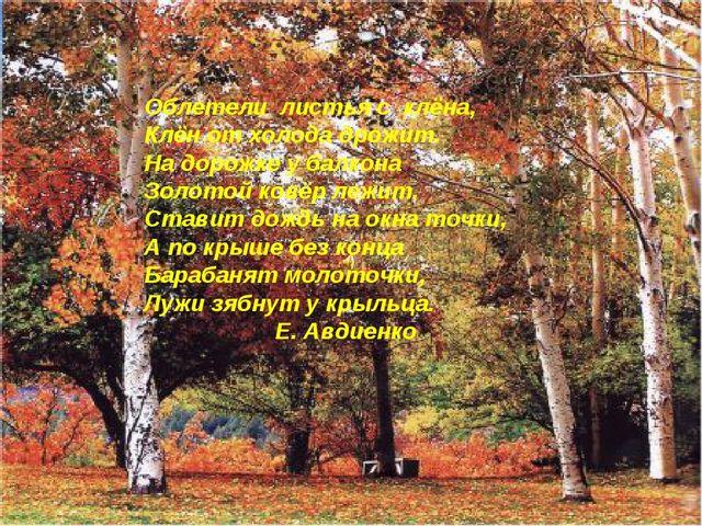 Облетели листья с клёна, Клён от холода дрожит. На дорожке у балкона Золотой...