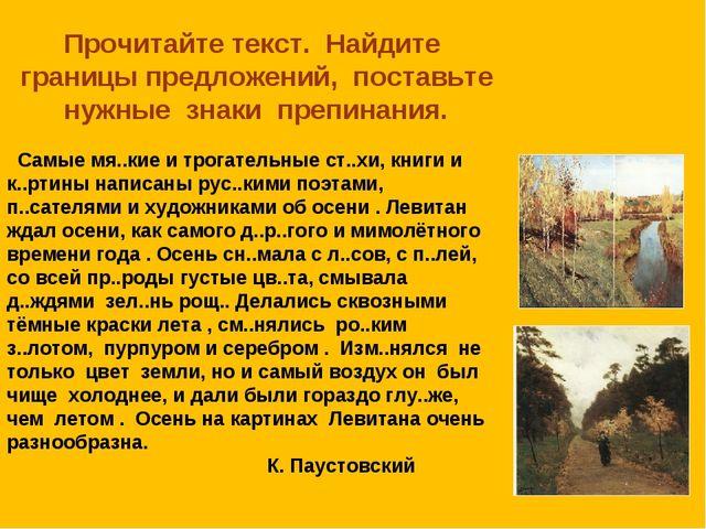 Самые мя..кие и трогательные ст..хи, книги и к..ртины написаны рус..кими поэ...