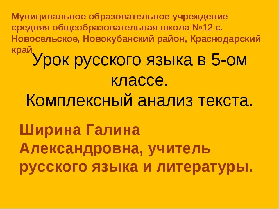 Урок русского языка в 5-ом классе. Комплексный анализ текста. Муниципальное о...