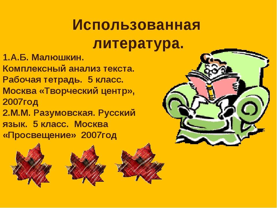 Использованная литература. 1.А.Б. Малюшкин. Комплексный анализ текста. Рабоча...