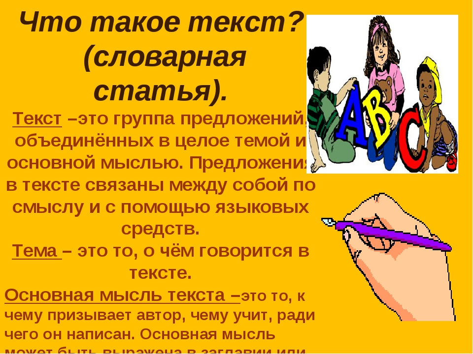 Что такое текст? (словарная статья). Текст –это группа предложений, объединён...