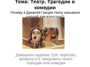 Тема: Tеатр. Трагедии и комедии Почему в Древней Греции театр называли школой