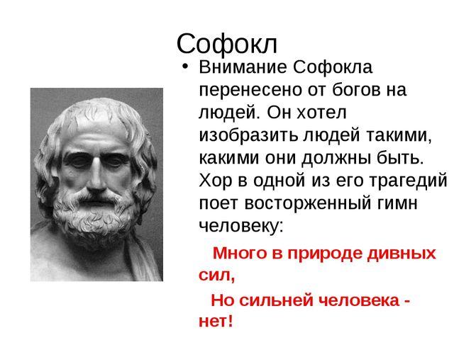 Софокл Внимание Софокла перенесено от богов на людей. Он хотел изобразить люд...