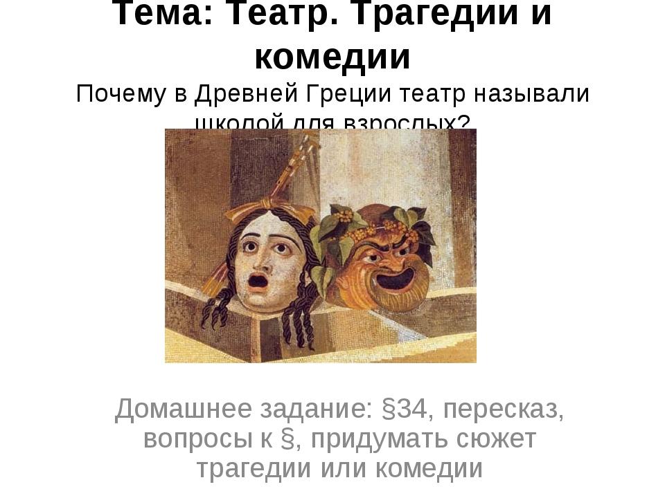 Тема: Tеатр. Трагедии и комедии Почему в Древней Греции театр называли школой...