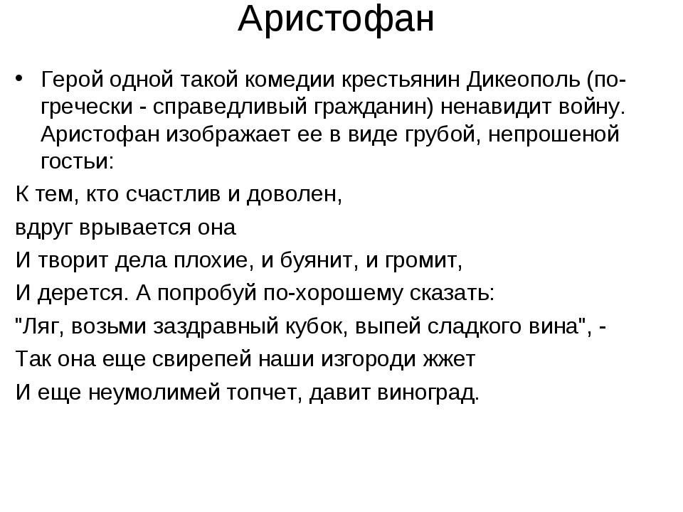 Аристофан Герой одной такой комедии крестьянин Дикеополь (по-гречески - справ...
