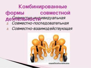 Совместно-индивидуальная Совместно-последовательная Совместно-взаимодействующ