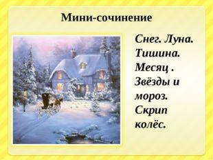 Мини-сочинение Снег. Луна. Тишина. Месяц . Звёзды и мороз. Скрип колёс.