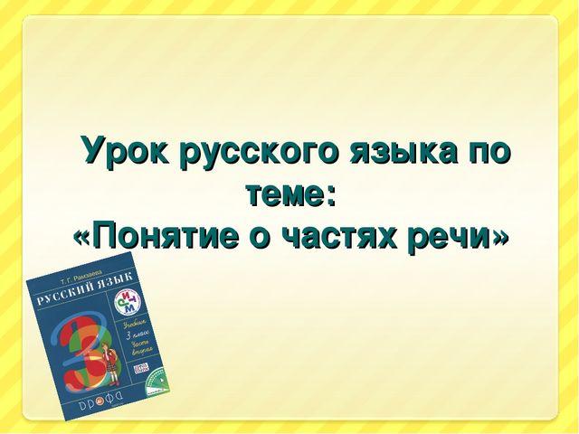 Урок русского языка по теме: «Понятие о частях речи»