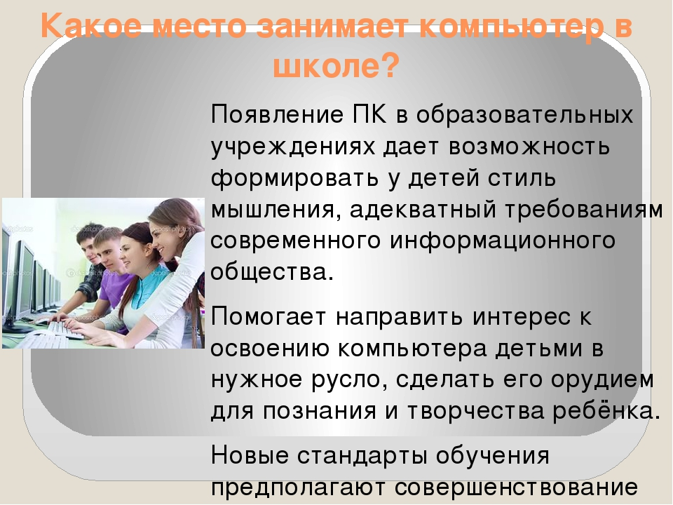 Какое место занимает компьютер в школе? Появление ПК в образовательных учрежд...