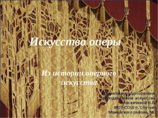 Искусство оперы Из истории оперного искусства Презентация подготовлена препод
