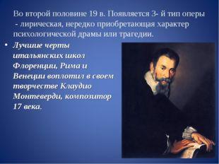 Во второй половине 19 в. Появляется 3- й тип оперы - лирическая, нередко прио