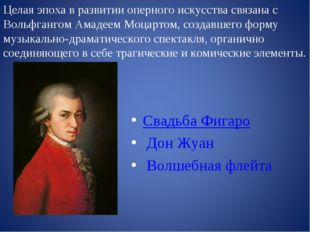 Целая эпоха в развитии оперного искусства связана с Вольфгангом Амадеем Моцар