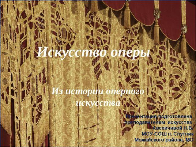 Искусство оперы Из истории оперного искусства Презентация подготовлена препод...