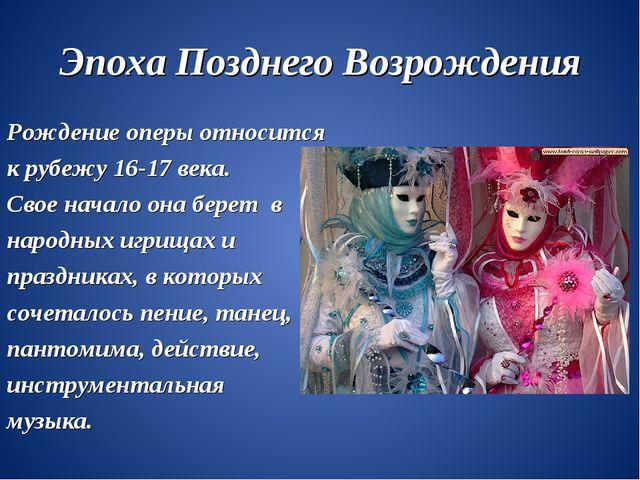 Эпоха Позднего Возрождения Рождение оперы относится к рубежу 16-17 века. Свое...