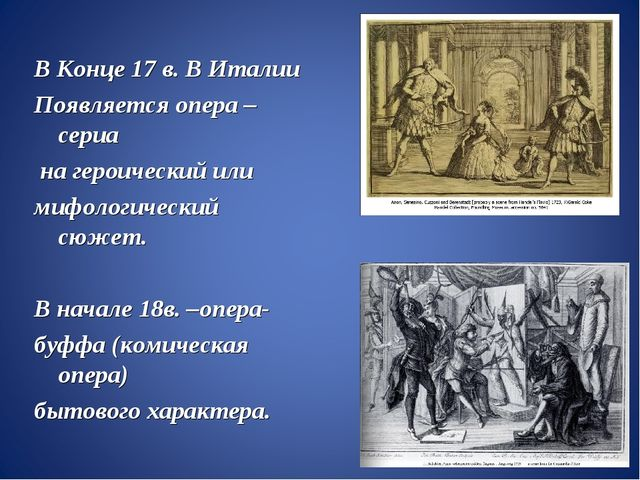 В Конце 17 в. В Италии Появляется опера –сериа на героический или мифологичес...