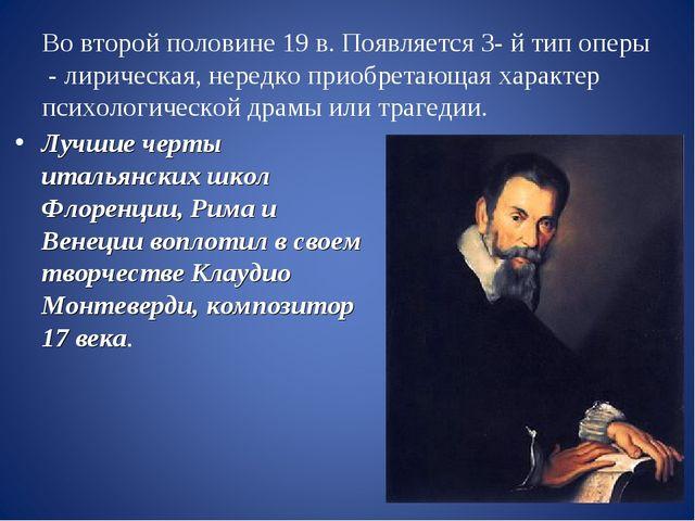 Во второй половине 19 в. Появляется 3- й тип оперы - лирическая, нередко прио...