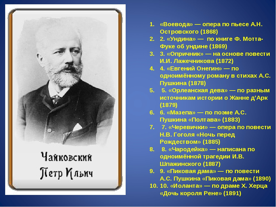 «Воевода» — опера по пьесе А.Н. Островского (1868) 2. «Ундина» — по книге Ф....