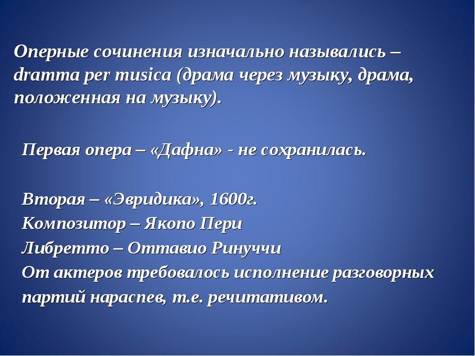 Оперные сочинения изначально назывались –dramma per musica (драма через музык...