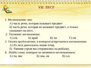VII. ТЕСТ 1. Местоимение-это А) часть речи, которая называет предмет Б) часть